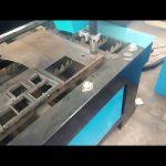 cnc պլազմային կտրող մեքենա, Plasma կտրող մեքենա, չժանգոտվող պողպատե ափսեի պլազմային կտրող սարք